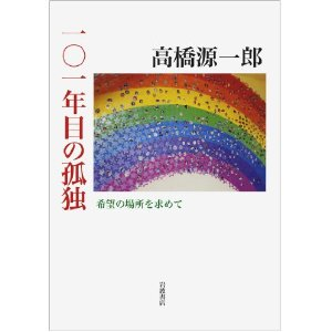 101_takahashi