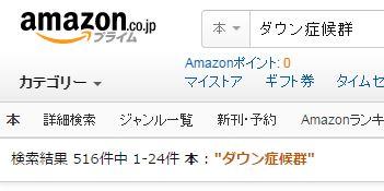 amazon_co_jp_down