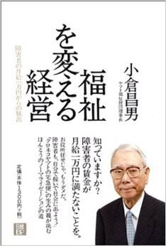 fukushiwokaeru