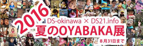 oyabaka_2016_2