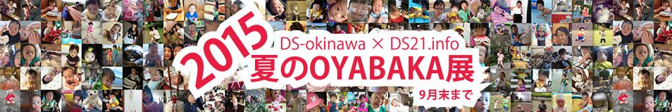 oyabaka_image