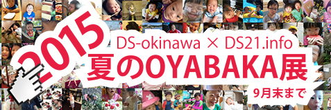 oyabaka_image_half