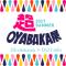 「夏の超OYABAKA展2017」テキストラジオ Vol.1