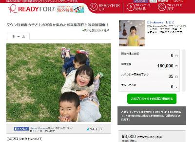 s_DSokinawa_readyfor