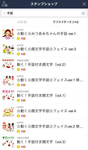 s_line_stamp1