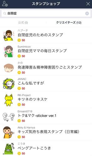 s_line_stamp3