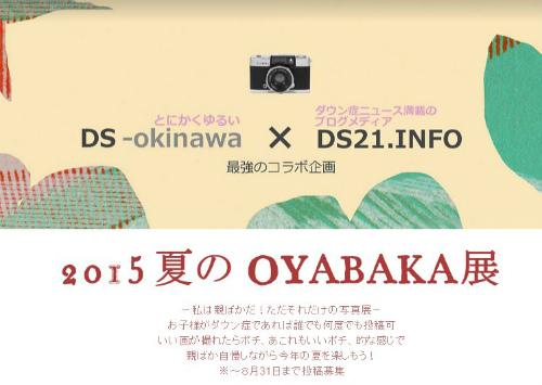 s_oyabaka