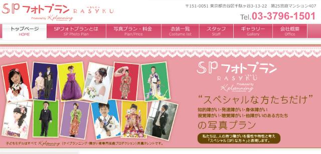 s_sp_photo_plan