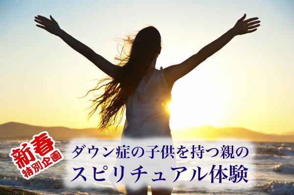 s_spirit_title