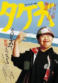 takeo_movie