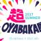 [告知] 超OYABAKA展 2017 SUMMER